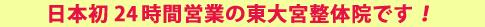 日本初24時間営業の東大宮整体院です!