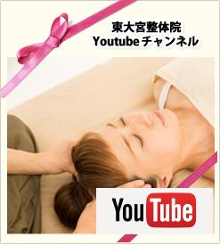 東大宮整体院Youtubeチャンネル